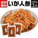 福島郷土料理いか人参。いかにんじん。しょうゆ漬けのお漬物。