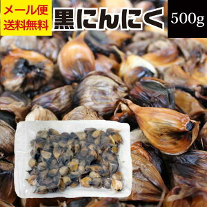 黒にんにく 青森産 送料無料500g【メール便 送料無料 グルメ食品 お取り寄せ】