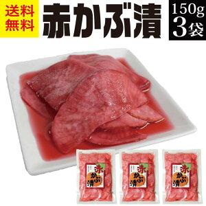 赤かぶ漬 スライス 120g×3袋 【無添加 無着色 自然色 山形産 温海かぶ 漬物 お取り寄せ 甘酢漬 つけもの おいしい 健康 美味しい】