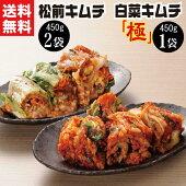 送料無料のキムチ。松前キムチ2個・白菜キムチ「極」1個詰合せ。韓国産唐辛子使用の本格絶品白菜キムチを送料込みでお届け。