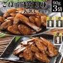 送料無料のお漬物。ごぼう漬けセット。メール便送料込。1000円ポッキリ、買い回りに、ポイント消化にピッタリです。