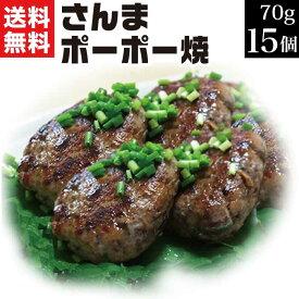 さんまポーポー焼き70g×15個 福島 お土産 海鮮セット 海鮮 ギフト 魚 詰め合わせ いわき常磐もの ☆ お歳暮 ギフト