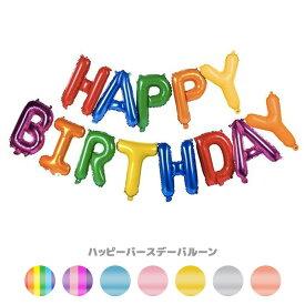 アルファベットバルーン HAPPY BIRTHDAY セット デコレーションバルーン パーティーアイテム アルファベットセット 風船 バルーン バースデーバルーン イベント 飾り お誕生日会