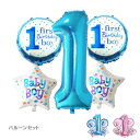 【半額】1歳バースデーバルーン ファーストバースデー 誕生日 1歳 バルーンキット 男の子 女の子 数字 星型 ハート型 …