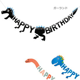 ペーパーガーランド 恐竜 レターバナー ガーランド 誕生日飾り 繰り返し使える 装飾 パーティー バースデーバナー お誕生日 飾り付け パーティーグッズ アルファベットガーランド 子ども部屋インテリア HAPPY BIRTHDAY