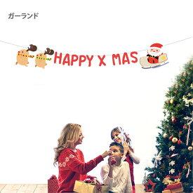 クリスマス ガーランド happy Xmas サンタクロース トナカイ アルファベット パーティー雑貨 レターバナー 飾り 紙製 パーティー アレンジ用 飾り付け 店舗ディスプレイ 飾り付け デコレーション