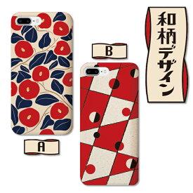iPhone12 ケース 12Pro Max mini SE 2 第2世代 iPhone11 iPhone XR XS MAX iPhone 8 7 Plus Xperia Huawei galaxy ハード スマホケース 和柄 柄 着物 浴衣 レトロ モダン 花柄 幾何学 赤 red