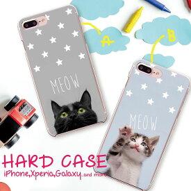 iPhone11 ケース iPhone XR XS/X XSMAX iPhone 8 8Plus 7 7Plus SE Xperia Huawei galaxy ハード スマホケース 猫 cat ねこ 黒猫 子猫 見上げている猫 星 スター 可愛い meow