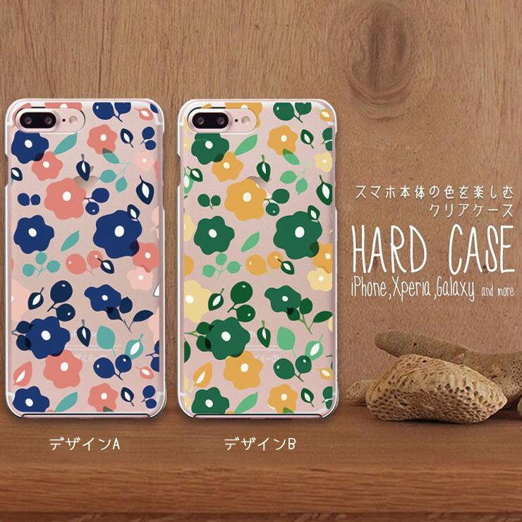 iPhoneXS/X XSMAX iPhoneXR iPhone 8 8Plus 7 7Plus SE Xperia Huawei galaxy ハード ケース スマホケース スマホ本体のカラーも楽しめるクリアデザインケース!北欧 花 flower