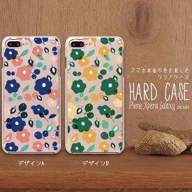 iPhone11 ケース iPhone XR XS/X XSMAX iPhone 8 8Plus 7 7Plus SE Xperia Huawei galaxy ハード スマホケース スマホ本体のカラーも楽しめるクリアデザインケース!北欧 花 flower