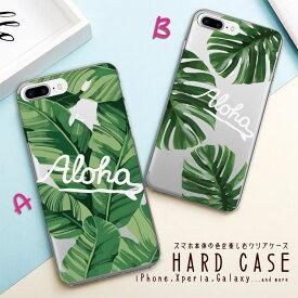 iPhone12 ケース 12Pro Max mini SE 2 第2世代 iPhone11 iPhone XR XS MAX iPhone 8 7 Plus Xperia Huawei galaxy ハード スマホケース かっこいい メンズ aloha hawaii botanical Monstera palmtree パームツリー アロハ モンステラ ハワイ