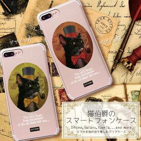iPhone11 ケース iPhone XR XS/X XSMAX iPhone 8 8Plus 7 7Plus SE Xperia Huawei galaxy ハード スマホケース メンズ スマホ本体のカラーを楽しむクリアケース 猫伯爵 猫 黒猫 レトロ ヴィンテージ 紳士 かっこいい 可愛い