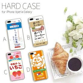 iPhone SE 第2世代 SE2 iPhone11 ケース iPhone XR XS/X XSMAX iPhone 8 8Plus 7 7PlusXperia Huawei galaxy ハード スマホ ケース おもしろい かわいい ミルク 牛乳 パック デザイン いちご フルーツ 令和 オレ
