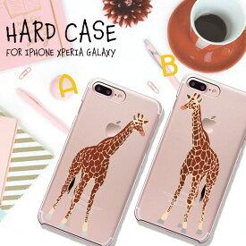 iPhoneXR ケース iPhoneXS/X XSMAX iPhone 8 8Plus 7 7Plus SE Xperia Huawei galaxy ハード スマホケース キリン 麒麟 きりん アニマル animal 動物 giraffe シンプル クリア 透明 可愛い