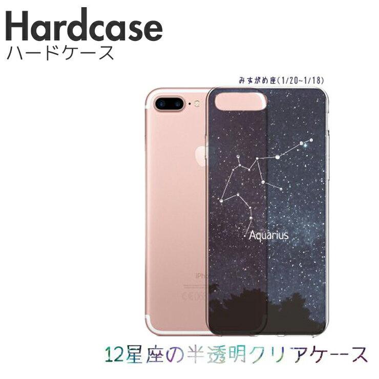 iPhoneXS/X XSMAX iPhoneXR iPhone 8 8Plus 7 7Plus SE Xperia Huawei galaxy ハード ケース スマホケース 半透明 クリアケース スマホ本体のカラーを楽しむハードケース 12星座 宇宙柄 星座 星 スター