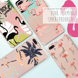 iPhoneXS/X XSMAX iPhoneXR iPhone 8 8Plus 7 7Plus SE Xperia Huawei galaxy ハード ケース スマホケース ピンク フラミンゴ flamingo ボタニカル アニマル animal