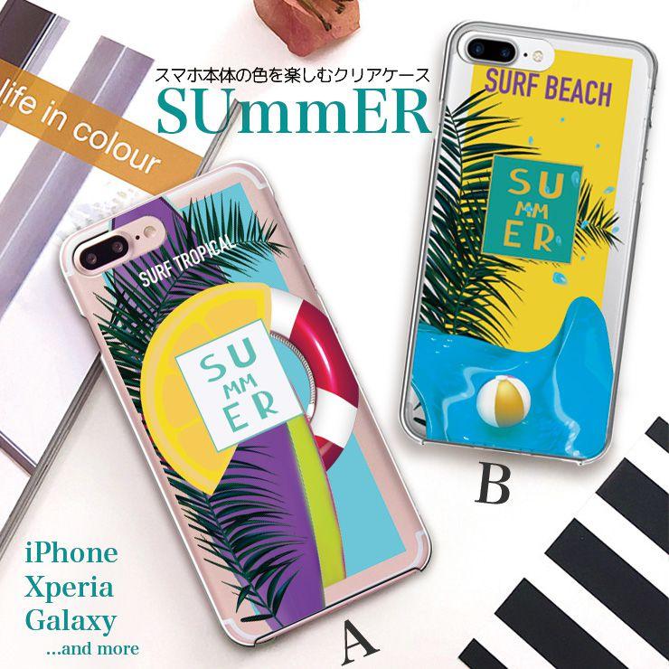 iPhoneXS/X XSMAX iPhoneXR iPhone 8 8Plus 7 7Plus SE Xperia Huawei galaxy ハード ケース スマホケース シンプル メンズ スマホ本体のカラーを楽しむスマホケース トロピカル ビーチ summer surf