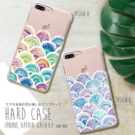 iPhoneXR ケース iPhoneXS/X XSMAX iPhone 8 8Plus 7 7Plus SE Xperia Huawei galaxy ハード スマホケース モロッカン 貝殻 shell 水彩 大人可愛い スマホ本体の色を楽しむクリアデザインケースです!!