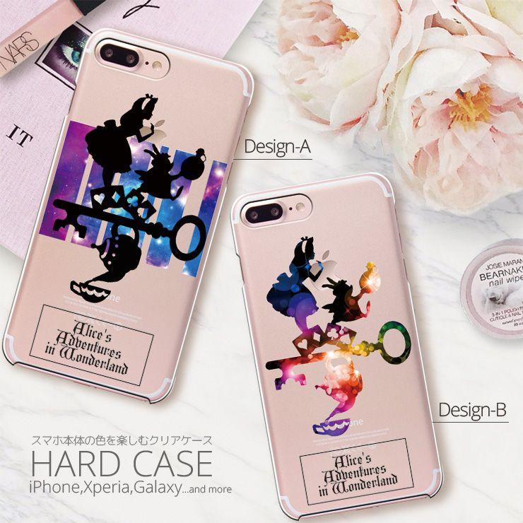 iPhoneXS/X XSMAX iPhoneXR iPhone 8 8Plus 7 7Plus SE Xperia Huawei galaxy ハード ケース スマホケース スマホ本体のカラーを楽しむスマホケース 不思議の国のアリス 童話 シルエット ラビット トランプ 宇宙柄 可愛い おとなかわいい