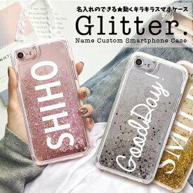 名入れのできる iPhone SE 第2世代 ケース 2020 新型 グリッター iPhone 11 iPhoneXR XS MAX iPhone8 8Plus iPhone7 7Plus iPhone6/6s 6Plus 名入れ キラキラ 動く ラメ 可愛い おしゃれ glitter オリジナル ネーム入れ