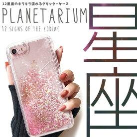 iPhone XR ケース グリッター iPhoneXS MAX iPhone8 iPhone7 iPhone6/6s iPhone8Plus iPhone7Plus iPhone6Plus キラキラ 動く ラメ Star glitter 星座 12星座 planetarium プラネタリウム 可愛い おしゃれ スマホケース