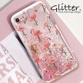 iPhone XR ケース グリッター iPhoneXS MAX iPhone8 iPhone7 iPhone6/6s iPhone8Plus iPhone7Plus iPhone6Plus キラキラ 動く ラメ ピンクフラミンゴ pink plamingo animal bird 鳥 おしゃれ スマホケース