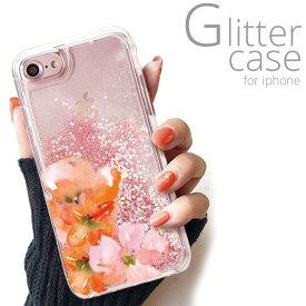 iPhone XR ケース グリッター iPhoneXS MAX iPhone8 iPhone7 iPhone6/6s iPhone8Plus iPhone7Plus iPhone6Plus キラキラ 動く ラメ おしゃれ 可愛い 花 フラワー flower イラスト