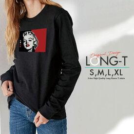 Tシャツ ロンT クルーネック 丸首 綿 長袖 カットソー メンズ レディース シンプルだから合わせやすおしゃれ マリリンモンロー Marilyn Monroe グラフィック かっこいい 大人 美しい 男女ペアでも使えるコーデ幅の増えるシンプルロンTです!!