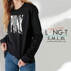 Tシャツ ロンT クルーネック 丸首 綿 長袖 カットソー メンズ レディース シンプルだから合わせやす かっこいい パンク ロック ロゴ ファッション PUNK オトナ可愛い 男女ペアでも使えるコーデ幅の増えるシンプルロンTです!!