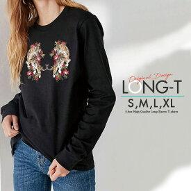 Tシャツ ロンT Uネック クルーネック 丸首 綿 長袖 カットソー メンズ レディース 刺繍風 和柄 虎 牡丹 花 かっこいい おとなかわいい 男女ペアでも使えるコーデ幅の増えるシンプルロンTです!!