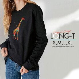 Tシャツ ロンT クルーネック 丸首 綿 長袖 カットソー メンズ レディース キリン きりん アニマル ジラフ giraffe animal 水彩 かっこいい おとなかわいい 男女ペアでも使えるコーデ幅の増えるシンプルロンTです!!
