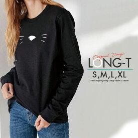 Tシャツ ロンT クルーネック 丸首 綿 長袖 カットソー メンズ レディース 猫 ねこ ネコ ひげ ビッグフェイスデザイン cat 可愛い かっこいい おとなかわいい 男女ペアでも使えるコーデ幅の増えるシンプルロンTです!!