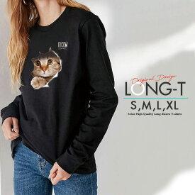 Tシャツ ロンT Uネック クルーネック 丸首 綿 長袖 カットソー メンズ レディース ねこ 猫 ネコ cat meow 可愛い かっこいい おとなかわいい 男女ペアでも使えるコーデ幅の増えるシンプルロンTです!!