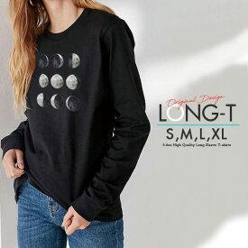 Tシャツ ロンT クルーネック 丸首 綿 長袖 カットソー メンズ レディース 月 満ち欠け 月齢 moon 宇宙 かっこいい おとなかわいい 男女ペアでも使えるコーデ幅の増えるシンプルロンTです!!