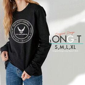 Tシャツ ロンT Uネック クルーネック 丸首 綿 長袖 カットソー メンズ レディース ペア カップル リンクコーデ シンプルなデザインでコーデしやすい!1枚あると便利です!レイヤードスタイルにも◎ US air Force ミリタリー エアフォース