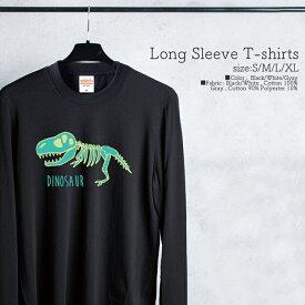 Tシャツ ロンT クルーネック 丸首 綿 長袖 カットソー メンズ レディース リンクコーデ ペア カップル 恐竜 ダイナソー 標本 dinosaur 可愛い 大人かわいい コーデの幅が広がるシンプルロンT!レイヤードはもちろん1枚でもキマります!