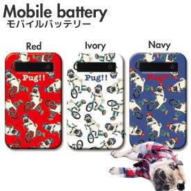 モバイルバッテリー 充電器 iPhone Galaxy Xperia AQUOS ARROWS スマートフォン iPad 軽量 PUG!! パグ 犬 dog 三輪車 パグ好きのパグ好きによるパグ好きのためのぶさかわいいモバイルバッテリー