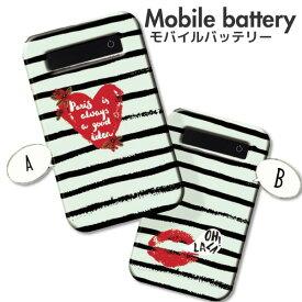モバイルバッテリー 充電器 iPhone Galaxy Xperia AQUOS ARROWS スマートフォン iPad 軽量 マリンボーダー oh!lala lip 唇 ハート 手のひらサイズで軽いから持ち運びもラクラク!高速充電でストレスフリー!
