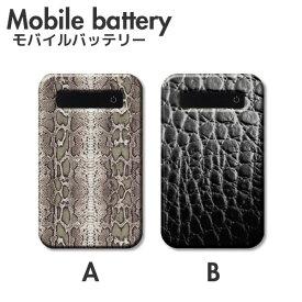 モバイルバッテリー 充電器 iPhone Galaxy Xperia AQUOS ARROWS スマートフォン iPad メンズ 軽量 python crocodile パイソン クロコダイル わに柄 へび柄 かっこいい