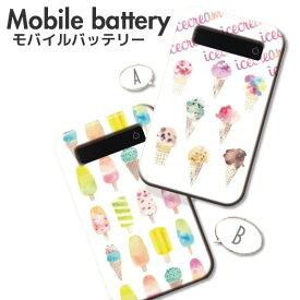 モバイルバッテリー 充電器 iPhone Galaxy Xperia AQUOS ARROWS スマートフォン iPad 軽量 アイスクリーム ice cream 水彩 可愛い 手のひらサイズで持ち運びらくらく!高速充電でストレスフリーな生活を!