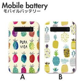 モバイルバッテリー 充電器 iPhone Galaxy Xperia AQUOS ARROWS スマートフォン iPad 軽量 防災グッズ PURAVIDA pineapple pine パイナップル パイン フルーツ 果物 可愛い カラフル 北欧