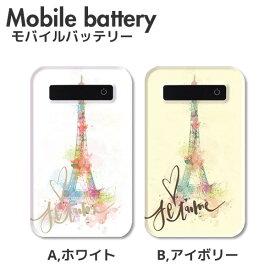 モバイルバッテリー 充電器 iPhone Galaxy Xperia AQUOS ARROWS スマートフォン iPad 軽量 エッフェル塔 ジュテーム 水彩 可愛い 手のひらサイズで持ち運びラクラク 高速充電でストレスフリー