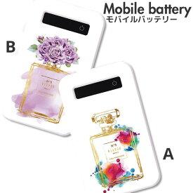 モバイルバッテリー 充電器 iPhone Galaxy Xperia AQUOS ARROWS スマートフォン iPad No.5 perfume bottle 香水瓶 flower 水彩 高速充電でストレスフリー おとなっぽいぼかし花柄がおしゃれなモバイルバッテリー