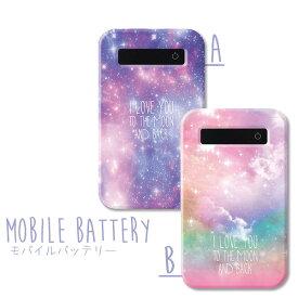 モバイルバッテリー 充電器 iPhone Galaxy Xperia AQUOS ARROWS スマートフォン iPad 軽量 宇宙柄 ゆめかわいい やみかわいい [I love you to the moon and back] 手のひらサイズで持ち運びらくらく 可愛さと便利さを両立させたモバイルバッテリーです