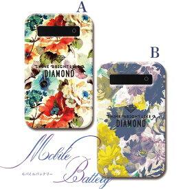 モバイルバッテリー 充電器 iPhone Galaxy Xperia AQUOS ARROWS スマートフォン iPad 軽量 ぼかし花柄 diamond flower 高速充電でストレスフリー、おとなっぽいぼかし花柄がおしゃれなモバイルバッテリー