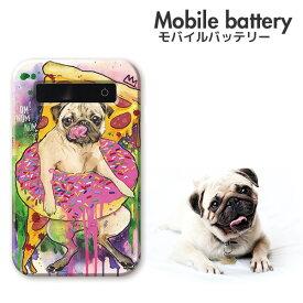 モバイルバッテリー 充電器 iPhone Galaxy Xperia AQUOS ARROWS スマートフォン iPad 軽量 pug 犬dog パグ ピザ ドーナツ スイーツ犬 おもしろ ぶさかわ