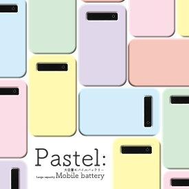 モバイルバッテリー 充電器 iPhone Galaxy Xperia AQUOS ARROWS スマートフォン iPad 軽量 高速充電 パステルカラー マカロン pastel やさしい色合いでカラバリ豊富!持ち運び楽々の手のひらサイズだから使いやすい