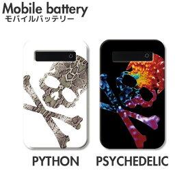 モバイルバッテリー 充電器 iPhone Galaxy Xperia AQUOS ARROWS スマートフォン iPad 軽量 高速充電 メンズ ドクロ 髑髏 スカル skull サイケデリック パイソン