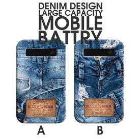 モバイルバッテリー 充電器 iPhone Galaxy Xperia AQUOS ARROWS スマートフォン iPad 軽量 高速充電 メンズ デニム denim ダメージ ジーンズ 大人っぽい スタイリッシュなデザイン