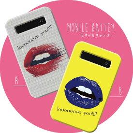 モバイルバッテリー 充電器 iPhone Galaxy Xperia AQUOS ARROWS スマートフォン iPad 高速充電 軽量 唇 lip sexy [loooooove you!!!!] ボーダー 持っているだけでインパクト大なモバイルバッテリー